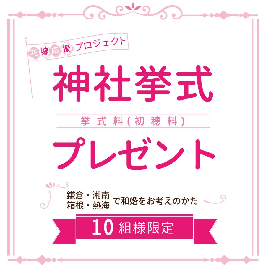 花嫁応援プロジェクト-2021-